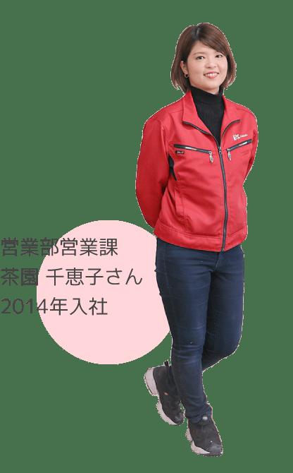 営業部営業課茶園 千恵子さん2014年入社