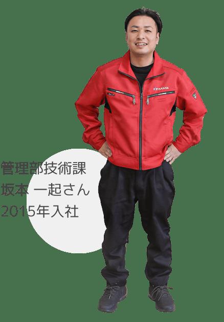 管理部技術課 坂本 一起さん2015年入社