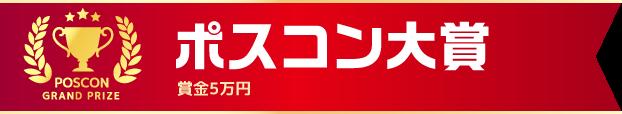 ポスコン大賞