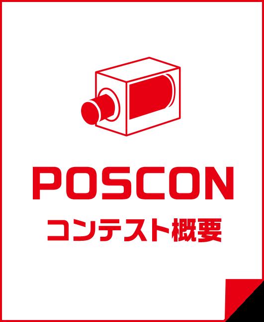 POSCONコンテスト概要