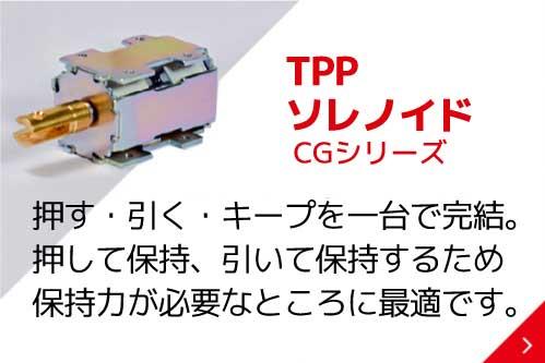 TPPソレノイド