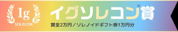 イグソレコン賞