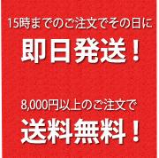 ご注文日に即日発送!!