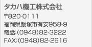 タカハ機工株式会社 〒820-0111 福岡県飯塚市有安958-9 電話:(0948)82-3222 FAX:(0948)82-2616